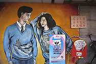 A mural/advertisment outside a shop in Kunming, one of the cities visited by the Think Uk Writers Train. The Think UK China Writers Train is a project, in collaboration with the British Council, to take 4 UK writers/poets and 4 Chinese writers/poets around China by train visiting 6 major cities to hold talks, seminars and readings of their work.