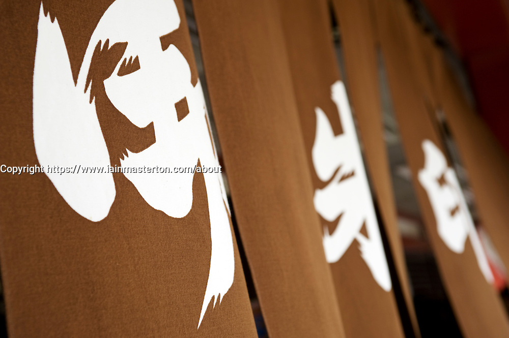 Detail of writing on traditional curtain screen at SensoJi Shrine in Tokyo Japan