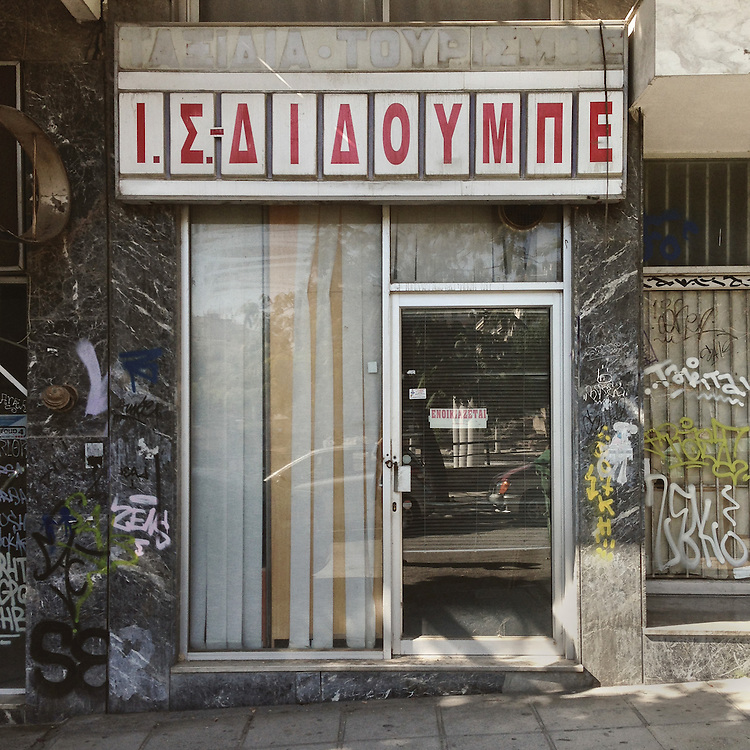 A closed down old travel agency in Makedonikis Aminis Str, Thessaloniki