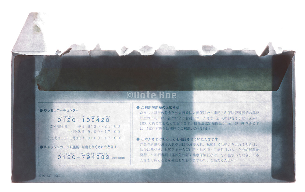 backside of an opened Japanese postoffice envelope for mailing a bank card