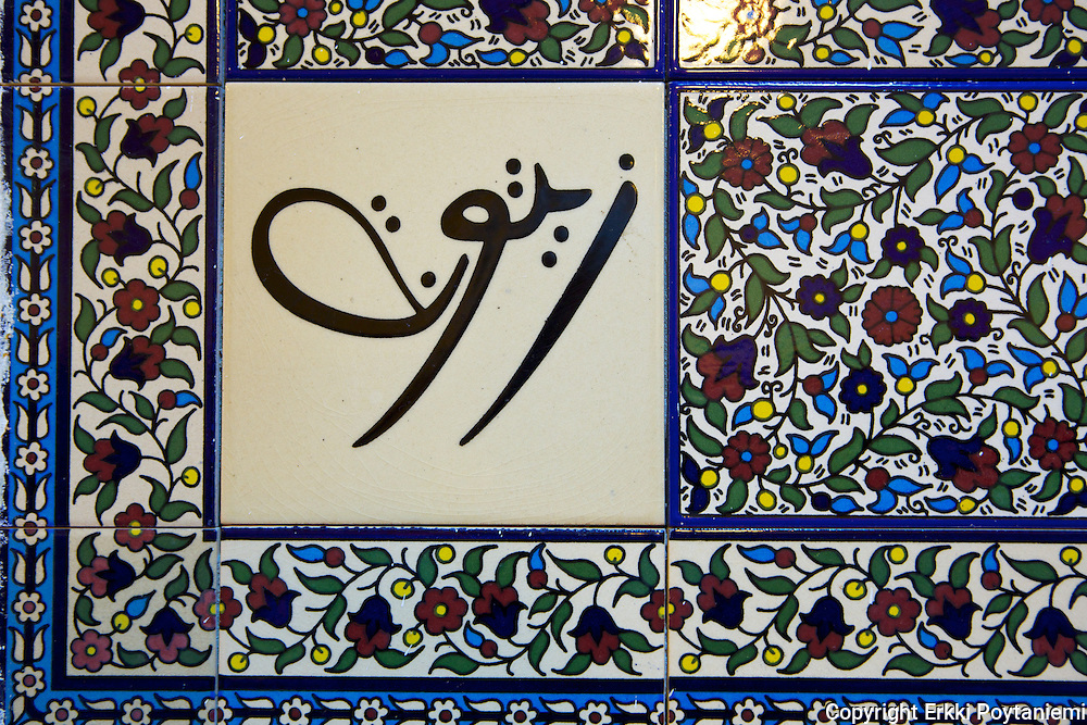 """Olive oil"" in Arabic script."