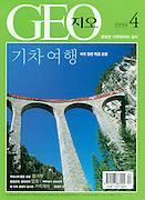 "TEARSHEET: ""Glacier Express"" by Heimo Aga, GEO Korea."