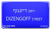 Street sign series. Streets in Tel Aviv, Israel in English and Hebrew Dizengoff Street. First mayor of Tel Aviv