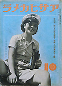 Asahi Camera: Oct. 1936
