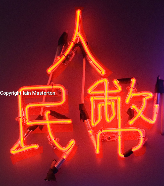 Detail of neon light in Hong Kong showing Chinese characters for the Chinese monatery currency The Ren Min Bi or Yuan.