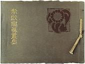 Houken Shashin Sho Shu 1921