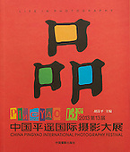 2013 PIP (Pingyao International Photography Festival) Shanxi, China