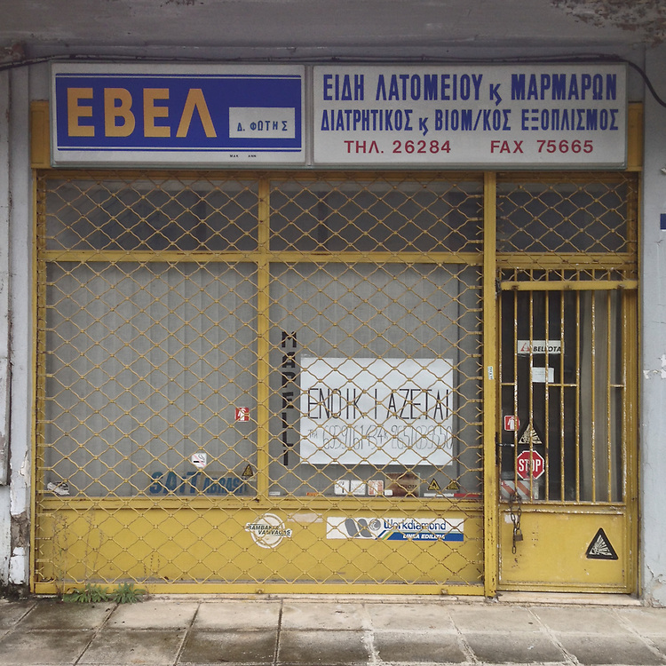 "A closed down drilling and other quarry equipment shop with a ""to rent sign"" in Makrygianni Str, Ioannina"