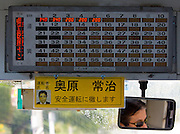 A switchboard in a public bus shows the sum to be paid by passengers when leaving the bus, depending at which station they were boarding.