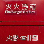 Chinglish lettering on a fire extinguisher box, Beijing, China