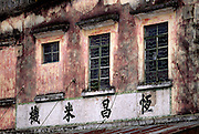 Chinese characters on old colourful building