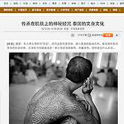 Daily China