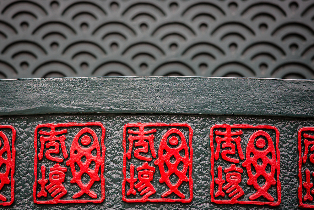 Patterns in the decoration of Sensoji Temple, in Asakusa, Tokyo