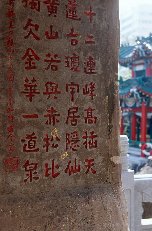 A stone wall with Chinese characters outside the Wan Tai Sin Temple in Kowloon, Hong Kong, China.