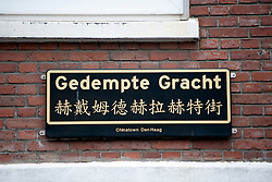 Street sign with Chinese characters in Chinatown in The Hague Netherlands