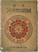 First Intl. Salon of Japan 1927