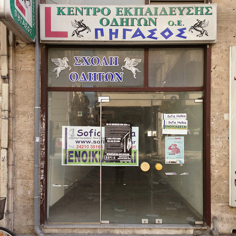 A closed down driving school in Iasonos Str, Volos.
