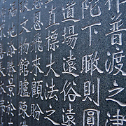 Chinese characters inscribed on walls of Western Monastery in Hong Kong