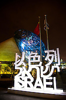 shanghai world expo 2010 - israel pavilion