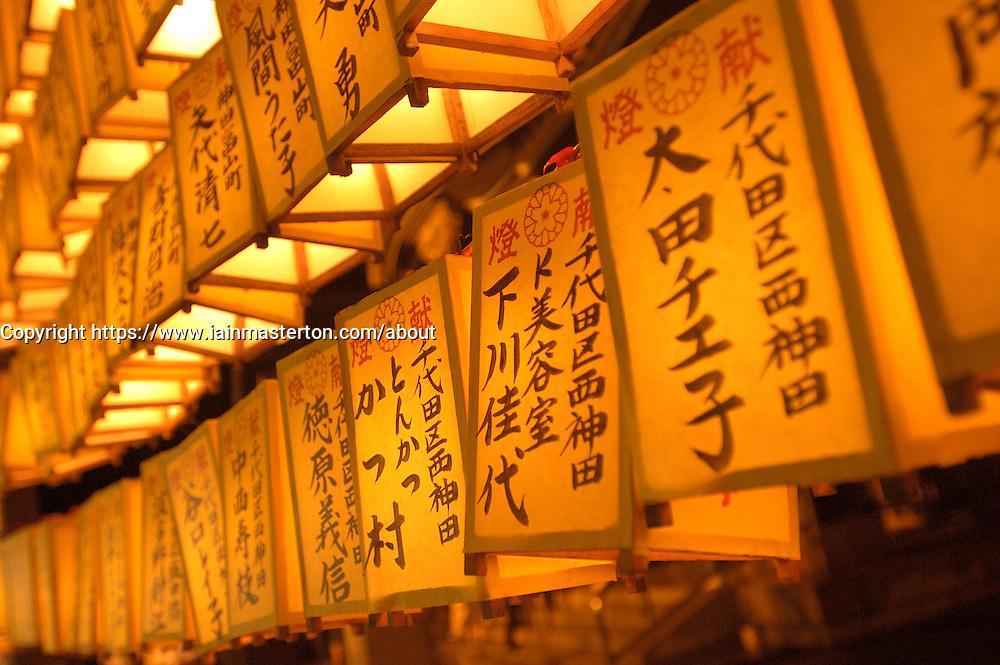 Yellow lanterns hanging at night at Yasukuni Shrine in Tokyo Japan