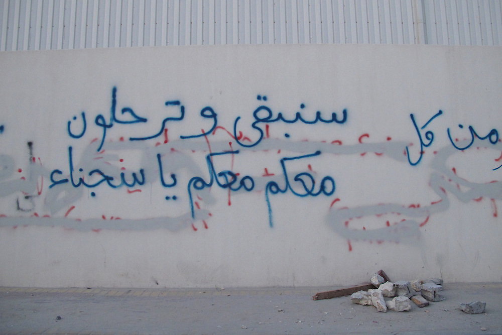 """""""We will stay and you will leave,"""" and below: """"we are with you with you oh prisoners"""""""