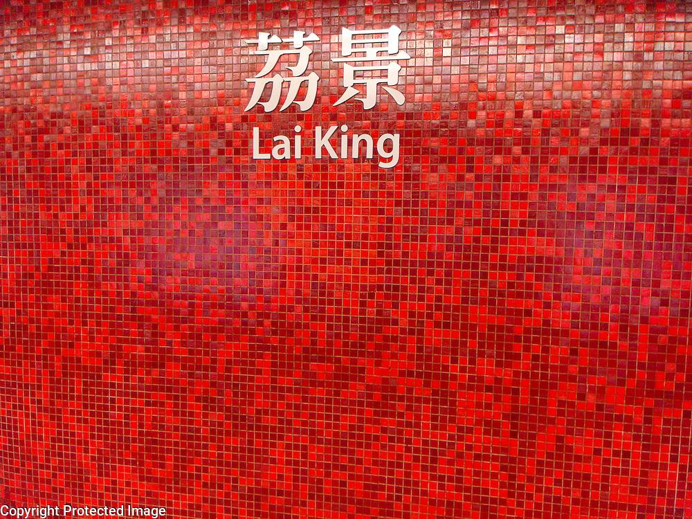 Lai King Station, Hong Kong.