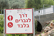 Israel, Upper Galilee, Amuka, The grave of Yonatan ben Uziel, Pilgrimage site for believers seeking a spouse or marriage Men Only sign
