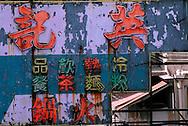 Street sign, Hong Kong