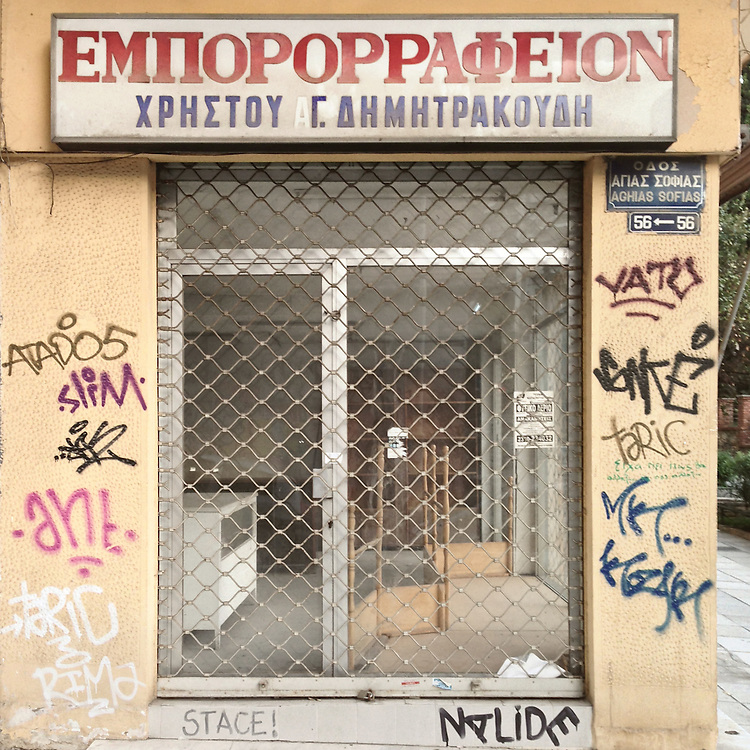 a closed down tailors shop in Platonos Str, Thessaloniki