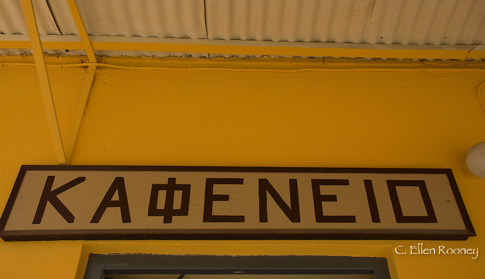 An cafe sign in Vathi, Ithaca, The Ionian Islands, Greece