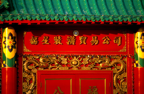 Stock photo of Chinese architectural detail in EaDo District, Houston, Texas