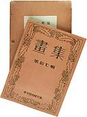 Tokyo Shashin Kenkyu Kai Gashu #17 - 1926