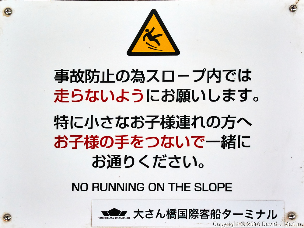 """No Running on the Sloper"" Warning sign on the Osanbashi Pier in Yokohama Japan. Image taken with a Nikon 1 V3 camera and 10-30 mm lens (ISO 400, 22 mm, f/4.8, 1/400 sec)."