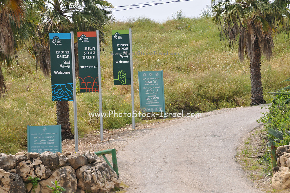 Israel, Upper Galilee, the entrance to the Tel Hazor archaeological site
