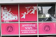 Israeli tourism school