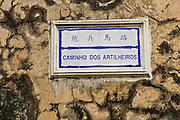 Ceramic Portuguese style street sign in Macau.