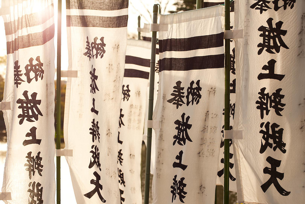 Detail of banners with Japanese characters, Kamakura, Tokyo, Japan