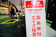 "A sign informs passerby of the AIDS test offered free-of-charge by a doctor of an HIV awareness group at a bar in Tokyo, Japan. Gynaecologist Dr Tsuneo Akaeda, who visits the Tokyo bar as part of the Girl's Guard volunteer group, says the number of HIV infection rates surged in 2008 to about 5,000 compared with 1,500 a year earlier. ""The figure is probably much higher because there are people who probably have it but are too scared to be diagnosed,"" Akaeda says. ""Awareness in Japan is on the 'it couldn't happen to me' level,"" says a customer who undertook the test offered by Akaeda at the Club Jamaica bar in Tokyo's notorious Roppongi entertainment district."