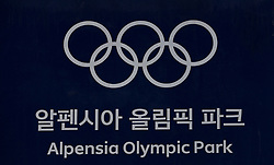 Signage at the Alpensia Sports Park during a preview day at the Alpensia Sports Park, ahead of the PyeongChang 2018 Winter Olympic Games in South Korea.