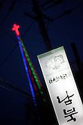 Werbung fuer ein traditionelles Pilz Restaurant mit einer Kirche im Hintergrund in der Naehe von Anseong - ung. 80 Km von Seoul gelegen.<br /> <br /> Commercial for a traditional mushroom restaurant with a church in the back - located in Anseong about 80 Km from Seoul.