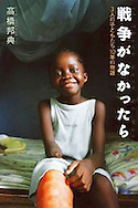 &quot;If the war weren't there - Stories of Liberia's three war children 2003-2013&quot; <br />