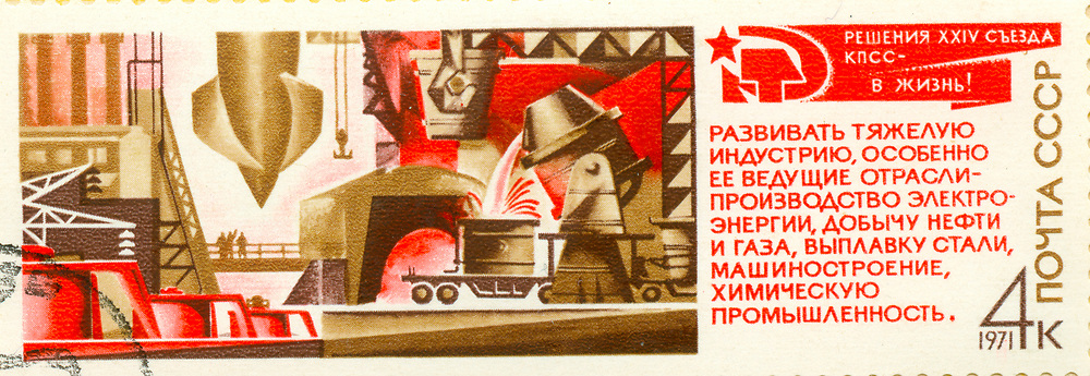 A stamp printed in the USSR devoted Soviet industry, from Soviet propagation series, circa 1971