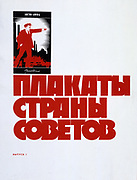 Lenin 1870-1924.  Soviet propaganda poster 1924.  Russia USSR  Communism Communist