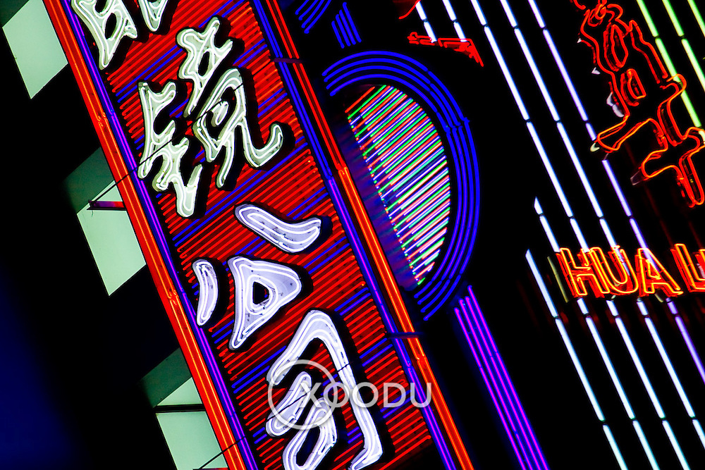 Chinese neon sign advertising in Shanghai (Shanghai, China - Sep. 2008) (Image ID: 080925-1818492a)