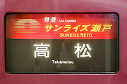 Tokyo, February 13 2014 - The Sunrise Seto, an overnight train running from Tokyo to Takamatsu in Shikoku, before its departure from Tokyo station.