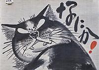 Japon, île de Honshu, région de Kansaï, Kyoto, peinture murale, chat // Japan, Honshu island, Kansai region, Kyoto, wall painting, cat