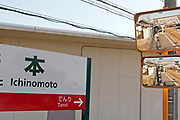 Ichinomoto station in the Nara prefecture of Japan