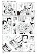 "A page from one of the long-running manga ""Oishinbo"" by Tetsu Kariya, .Photographer: Robert Gilhooly"