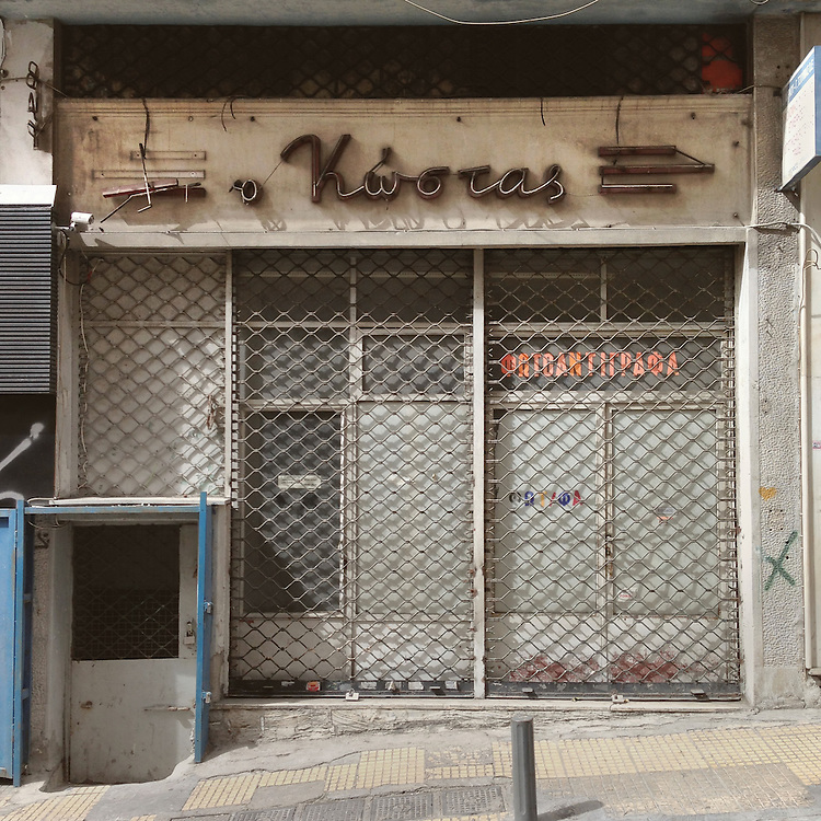 "A closed down photocopy shop in Plateia Theatrou, Athens, with an older sign ""O Kostas"""