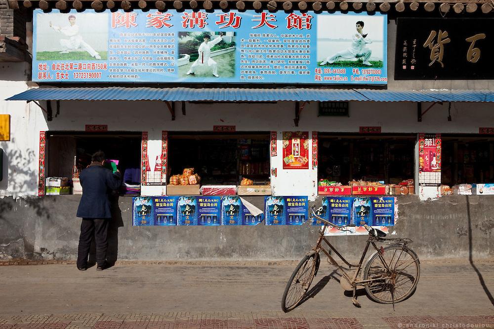 The oldest shop of Chenjiagou village.